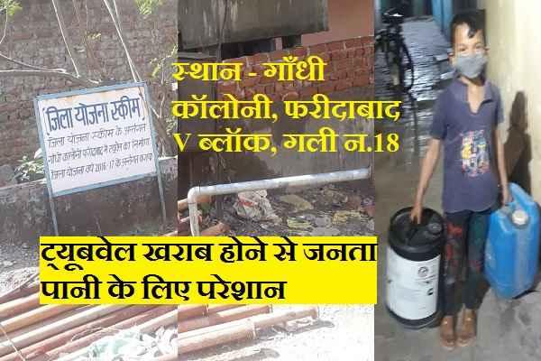 faridabad-gandhi-colony-gali-number-18-v-block-water-crisi-news