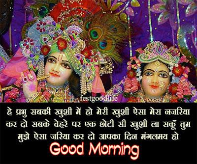 god images good morning