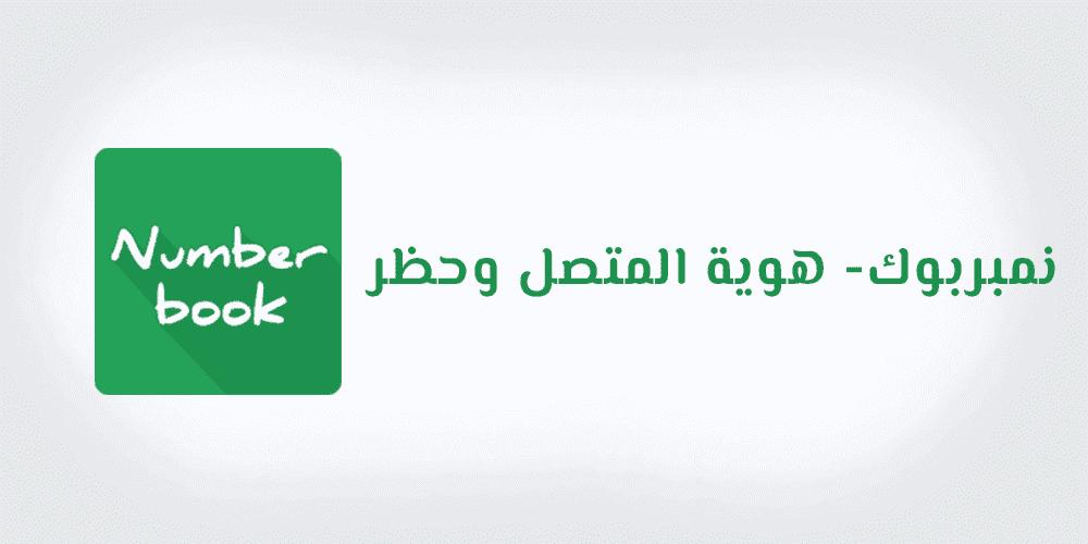 تحميل نمبر بوك السعودي