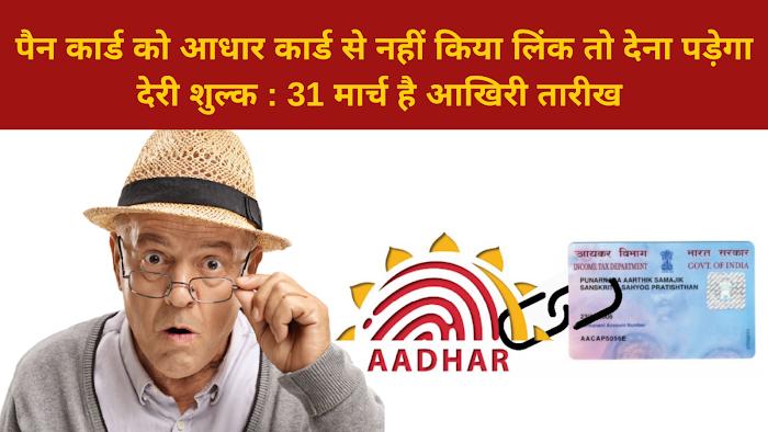 How To Link Pan Card With Aadhar Card ( पैन कार्ड को आधार कार्ड से कैसे लिंक करें )