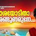 Prathyasayoditha - Diya Mary Alex | Muttom Geevarghese