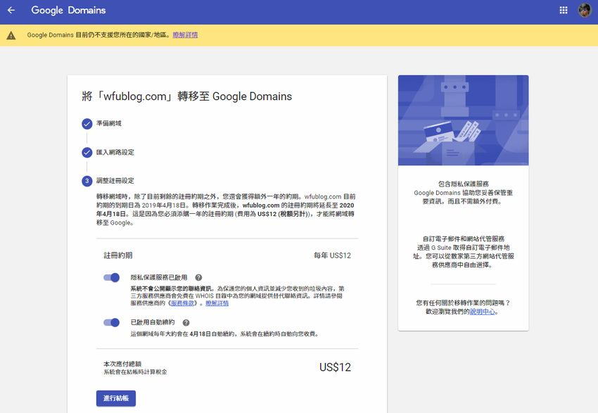 google-domains-tw-purchase-transfer-godaddy-dns-9.jpg-Google Domains 可以在台灣使用了﹍購買 + 轉移網域(Godaddy) + DNS 設定心得