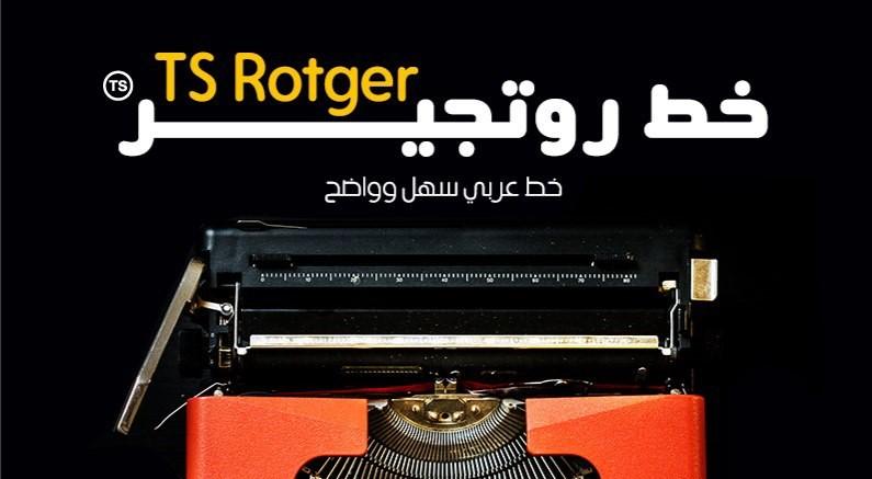 تحميل خط روتجر الجديد - Rotger Font