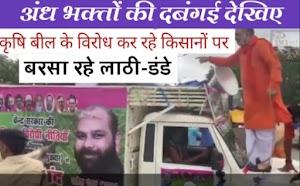 किसानों की रैली पर बरसी लाठियां। अंध भक्तों की दबंगई किसानों के लिए कितना घातक।krishi bill 2020 news