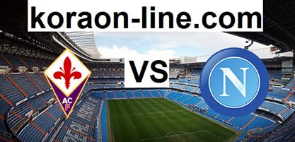 كورة اون لاين مشاهدة مباراة نابولي وفيورنتينا بث مباشر لايف اليوم 17-01-2021 الدوري الايطالي