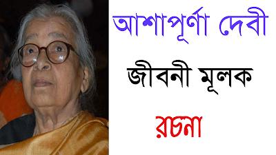 আশাপূর্ণা দেবী জীবনীমূলক রচনা | Ashapurna Devi