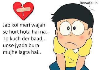Nobita Sad pic