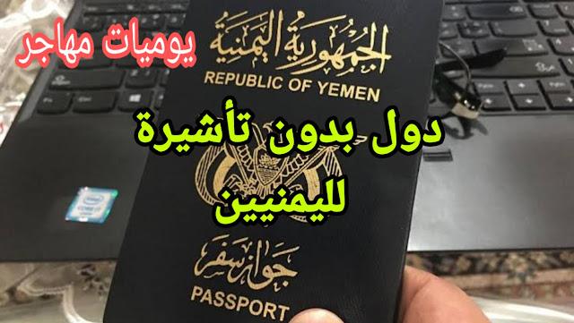كيف تسافر من اليمن بدون فيزا