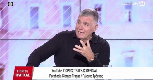 Γιώργος Τράγκας: «Φασιστική επέμβαση από το Μαξίμου για να με διώξουν από τον Action24»