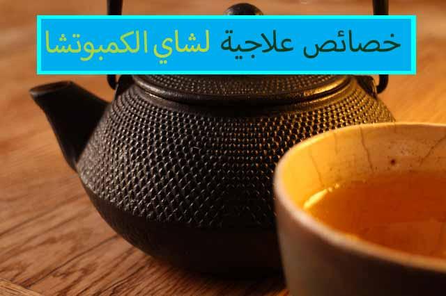 6 خصائص علاجية لشاي الكمبوتشا لا يمكنك تفويتها