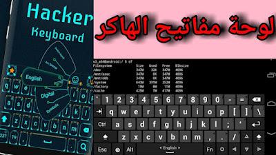لوحة مفاتيح هاكر مزخرفة واشكال رهيبة با اصداره الجديد لعام 2020