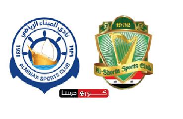 بث مباشر يلا شوت مشاهدة مباراة الشرطة والميناء فى الدورى العراقى بث مباشر 7-3-2020