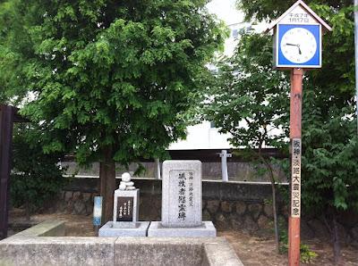 磯島公園(神戸市東灘区)