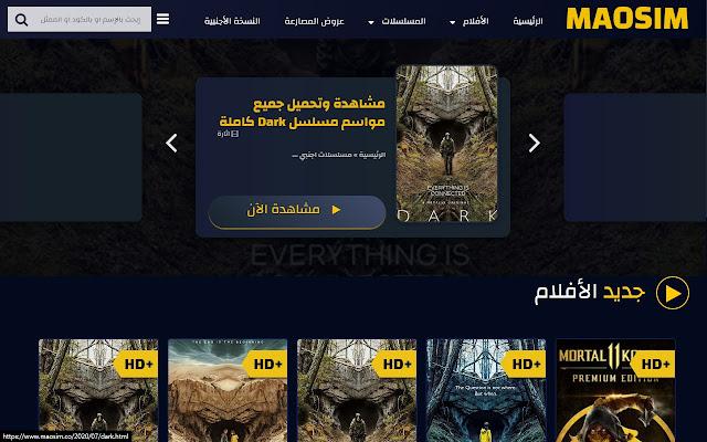 صفحة شراء قالب موسم