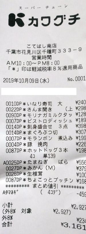 カワグチ こてはし南店 2019/10/9 のレシート