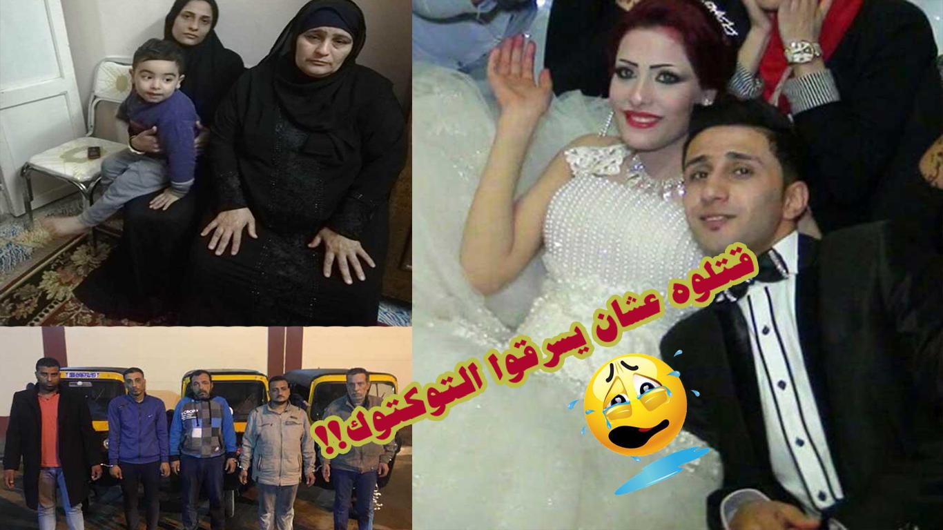 قتل ابراهيم بقرية منطي بمدينة قليوب لسرقة توكتوك