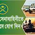 বাংলাদেশ সেনাবাহিনীতে সৈনিক পদে নিয়োগ বিজ্ঞপ্তি Sainik Recruitment Circular 2021