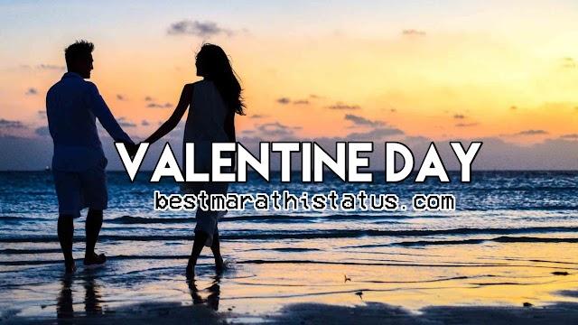Love Status & Valentine's Day Status in Marathi | व्हॅलेन्टाईन्स डे 2020