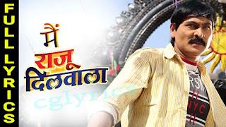Tari Hari Na Na Lyrics – Raju Dilwala | Sunil Soni हे तरी हरी ना ना