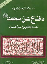 تحميل كتاب الدفاع عن محمد ضد المنتقصين من قدره pdf عبدالرحمن بدوي