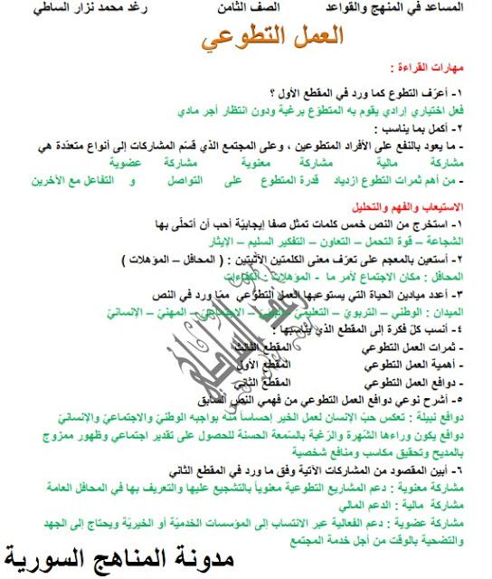 شرح درس,العمل التطوعي, اللغة العربية,للصف الثامن,الفصل الاول