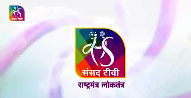 Sansad TV Channel launched for New India
