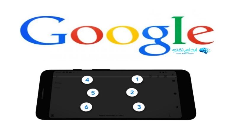 جوجل تطلق لوحة مفاتيح TalkBack برايل على اجهزة Android لمساعدة ضعاف الرؤية - إبداع تقني