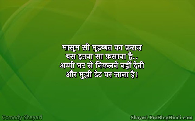 comedy shayari in english