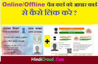 Offline or Online Aadhar card ko pan card se kaise connect karey