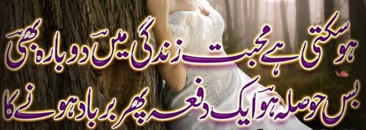 whatsapp status for friends 2017 urdu shayari sad wafa ki talaash to bewafaon ko hoti hai faraz