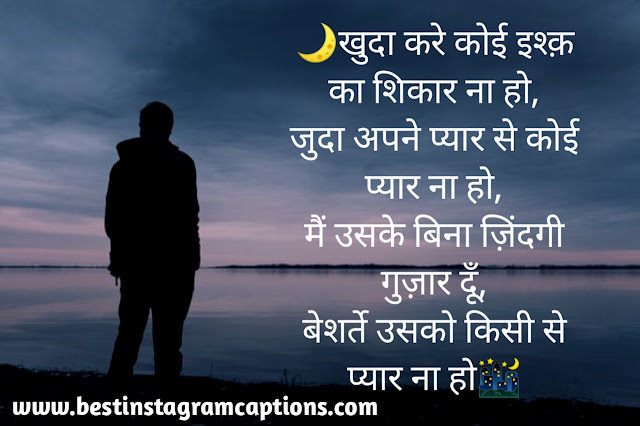 gam bhari shayari photo