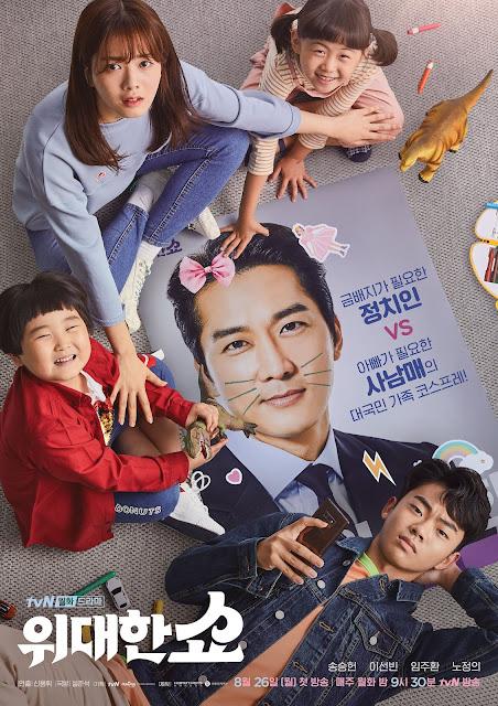 韓劇-偉大的秀-偉大的Show-線上看