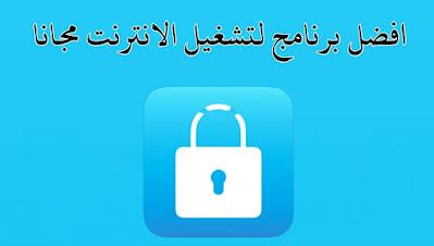 افضل تطبيق لتشغيل الأنترنت مجانا على هاتفك في كل الدول العربية