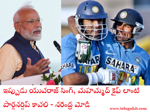 india-needs-partnership-like-yuvraj-and-kaif-says-narendramodi.png (525×392)
