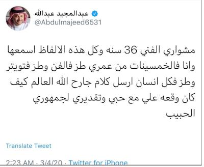 الفنان عبدالمجيد عبدالله حذف حسابه من منصة تويتر تويتر