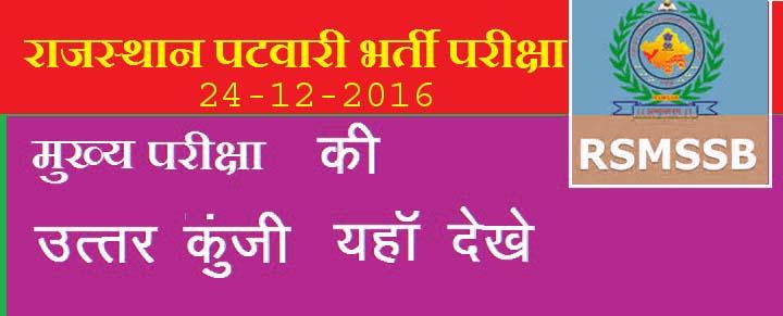 Patwari Answer Key Pdf 2016