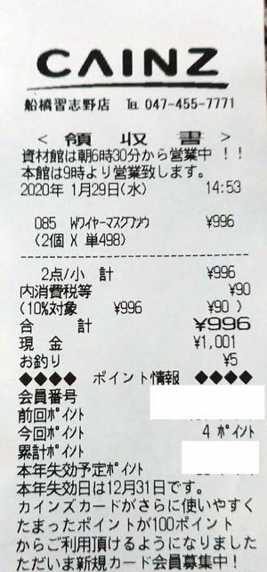 カインズ 船橋習志野店 2020/1/29 マスク購入のレシート