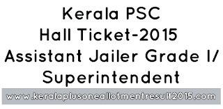 Download PSC Assistant Jailer Grade I/ Superintendent Hall ticket 2015, Download Kerala PSC Assistant Jailer Grade I Hall ticket 2015, Kerala PSC Thulasi Assistant Jailer Grade I Hall ticket 2015, Category No 168/2015 hall ticket thulsi 2015, Kerala PSC  Superintendent Hall ticket 2015 download, keralapsc.gov.in, download Assistant Jailer Grade I/ Superintendent answer key 2015, Today answer key Assistant Jailer Grade I/ Superintendent Hall ticket 2015