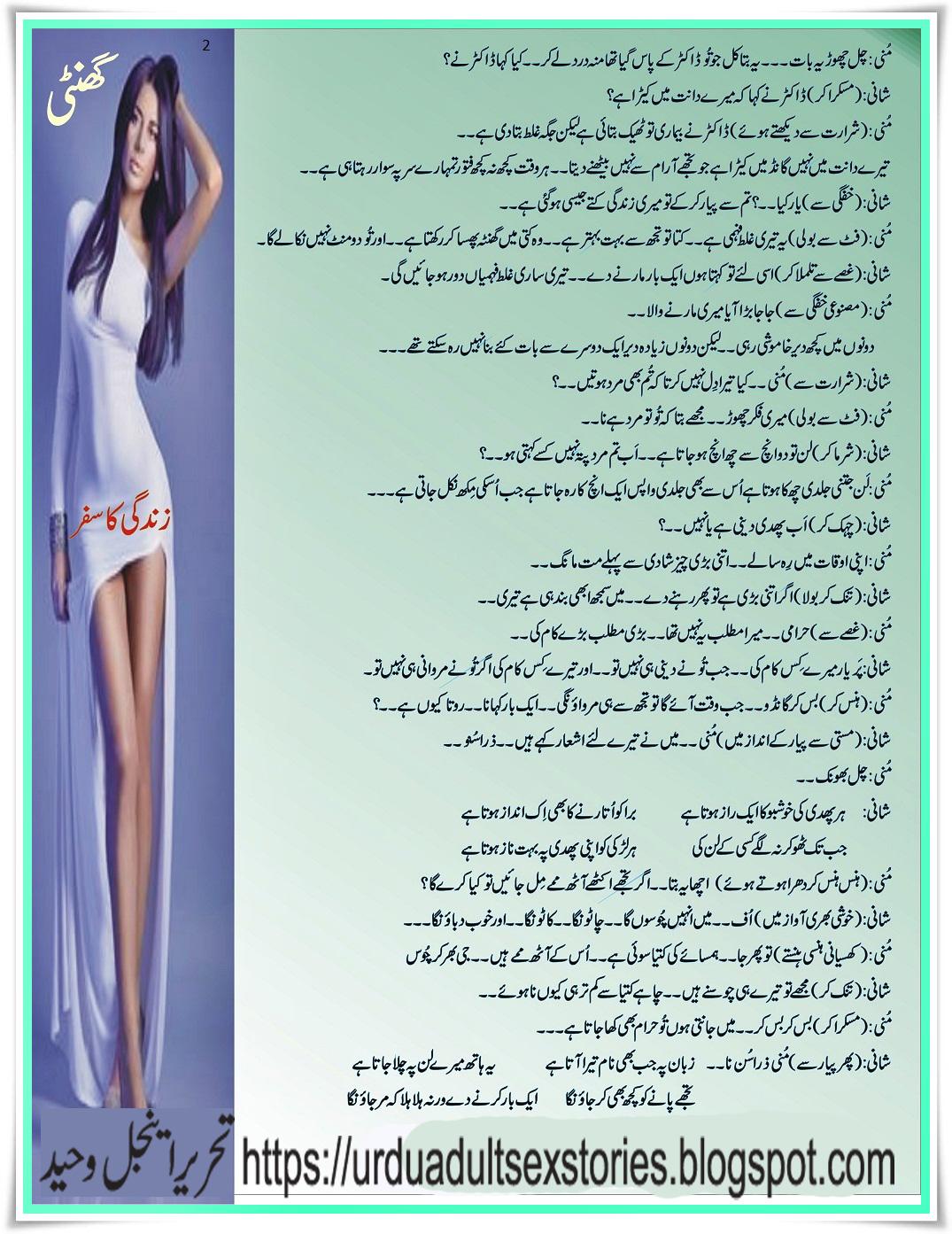 New Sexi Story In Urdu