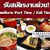หางานพาร์ทไทม์ในกรุงเทพ ร้านอาหารญี่ปุ่น ชาบูตง