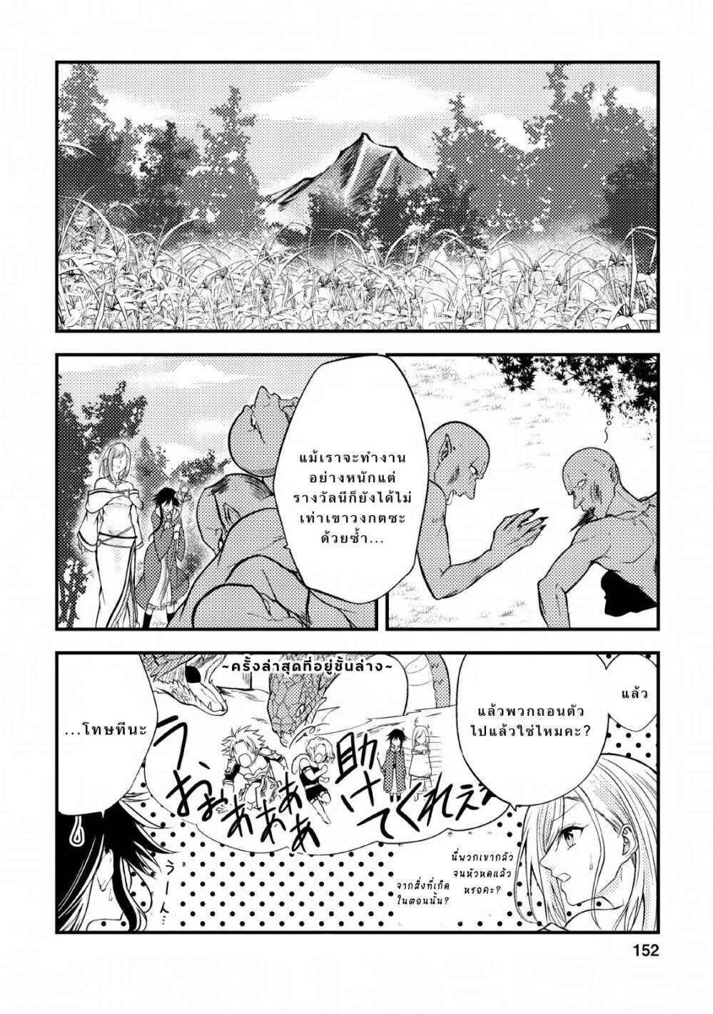 อ่านการ์ตูน Party kara Tsuihou Sareta Sono Chiyushi Jitsuha Saikyou Nitsuki ตอนที่ 5 หน้าที่ 27