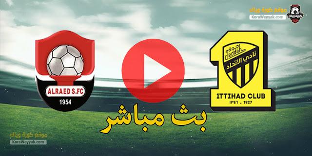 نتيجة مباراة الرائد والإتحاد اليوم 20 مارس 2021 في الدوري السعودي