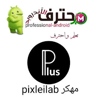 تنزيل برنامج  بيكس لاب الأسود pixellab مهكر للأندرويد آخر اصدار مع الكثير من الخطوط.