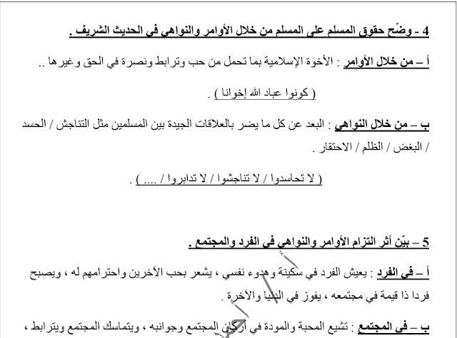 مذكرة اختبار قصير لغة عربية الصف العاشر الفصل الثاني