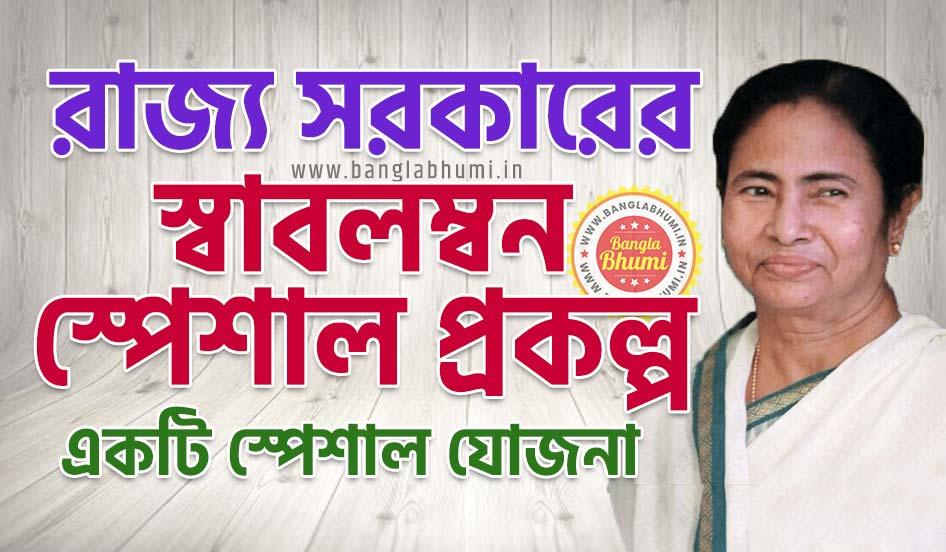 Swavalamban Special Scheme West Bengal