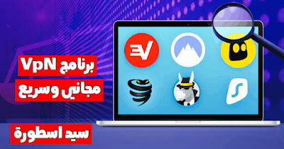 تحميل افضل VPN في العالم مجاني لأضهار عروض ببجي موبايل وفتح الفيسبوك والانستغرام