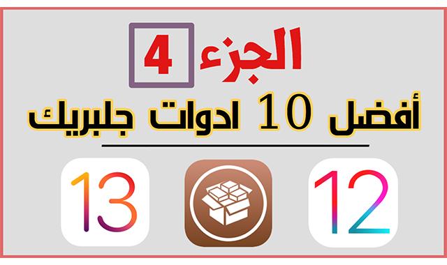 جلبريك,سيديا,unc0ver,جلبريك 13.3,توب 10,افضل 10 ادوات جلبريك,افضل ادوات الجلبريك,جلربيك unc0ver,Appaze 2,AutoScroll,Prysm,copiedLabel,SlideCut,Spectrogram,Snapper 2,Manila,GoogleWindow,IGFeed,التحكم في السكرول في جميع التطبيقات,لنسخ النصوص من التطبيقات التي لا تدعم النسخ منها,تغير شكل مركز التحكم,تخصيص اعدادات معينة لكل تطبيق موجود على الجهاز,كيف عمل اختصارات كيبورد الايفون,أسرار لوحة مفاتيح الآيفون | 📱 | 10 مميزات خرافية,طريقة اضافة اختصارات الى لوحة مفاتيح الآيفون