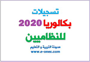 تاريخ انطلاق تسجيلات بكالوريا 2020 نظاميين
