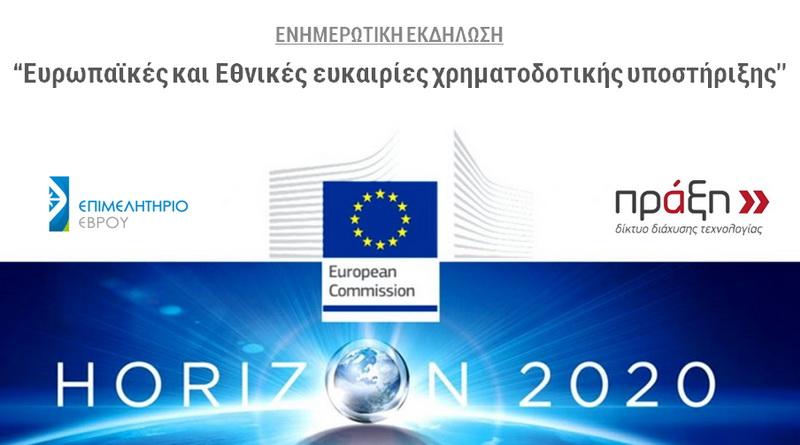 Αλεξανδρούπολη: Ενημέρωση για τις Ευρωπαϊκές και Εθνικές ευκαιρίες χρηματοδοτικής υποστήριξης