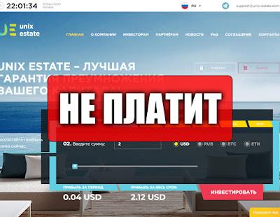 Скриншоты выплат с хайпа unix-estate.com